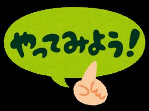 text_yattemiyou (1)